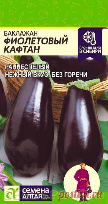 Баклажан Фиолетовый Кафтан, 0,2 г, купить в интернет магазине Seedspost.ru