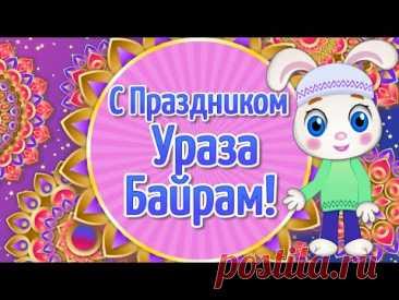 С Праздником Ураза Байрам🌼Поздравления с Ураза Байрам🌸Ураза Байрам 2021🌼Ид Мубарак - YouTube