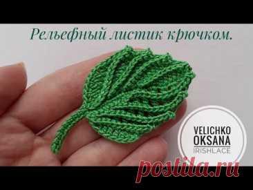 Рельефный листик крючком. Мотив для ирландского кружева. Irish lace.