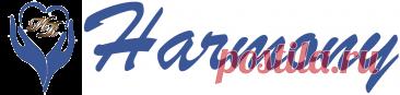"""Harmony Компания """"Harmony"""" - занимается продажей швейной фурнитуры для производителей женской и мужской одежды всех возрастов."""