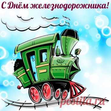 Открытка - Поезд трудяга везёт уголь. С днём железнодорожника
