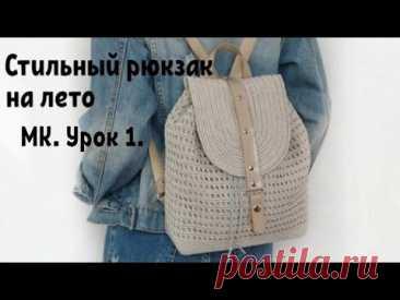Лёгкий, стильный рюкзачок на лето. Описание | Вязаные крючком аксессуары