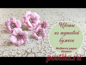 Цветы из тутовой бумаги / Mulberry paper flowers tutorial