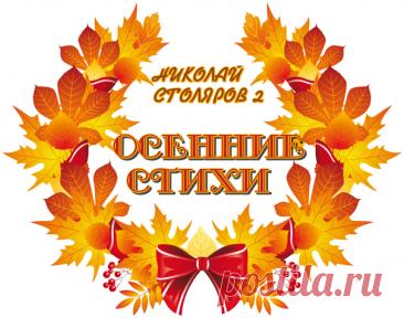 ОСЕННИЕ СТИХИ ~ Плейкасты ~ Beesona.Ru