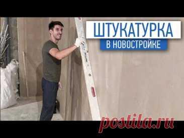 Как проверить штукатурные работы в новостройке |. ремонт квартир от застройщика