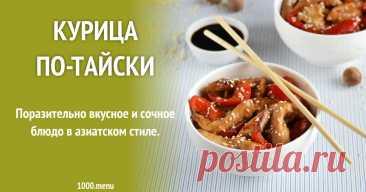 Курица по-тайски рецепт с фото пошагово и видео Как приготовить курицу по-тайски: поиск по ингредиентам, советы, отзывы, пошаговые фото, видео, подсчет калорий, изменение порций, похожие рецепты