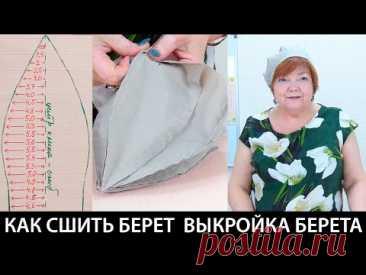Как сшить берет своими руками? Выкройка берета. Головной убор в женском гардеробе. Видео урок.