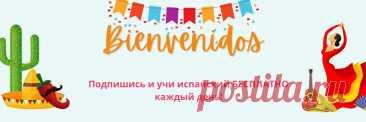 Испанский язык ¡Hola!  Сообщество для всех кто любит испанский язык! Здесь вы найдете: 🎓 Полезные подборки слов и фраз на испанском языке 😎 Сохраняй, учи, читай 🎵 Испанская музыка 🎥 Рекомендации фильмов и сериалов ✅ ПОДПИШИСЬ и учи испанский с нами БЕСПЛАТНО каждый день! Сообщество создано онлайн-школой испанского..