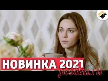 """НОВИНКА 2021! ЭТОГО ФИЛЬМА НЕТ НИГДЕ! """"Черная Кошка в Темной Комнате"""" Русские мелодрамы 2021"""