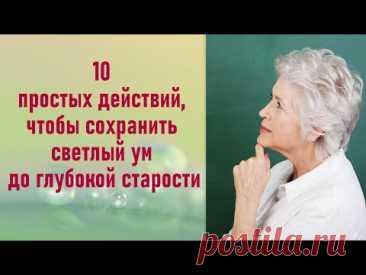 10 простых действий, чтобы сохранить светлый ум до глубокой старости