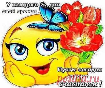 Бесплатно отправить открытки на WhatsApp с сайта Галерея поздравлений. Поздравить друга в Одноклассниках или Viber. Открытки с пожеланиями хорошего настроения и позитива