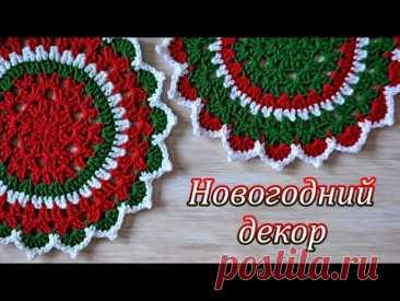 Декоративная салфетка крючком. Мастер класс. Mandala Crochet Pattern