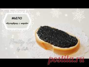 New Year's soap caviar Sandwich ❄ Master class ❄ SOAP MANUFACTURE ❄ Soap making