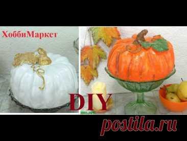 Реалистичная ТЫКВА - крышка на вазу своими руками Осенний декор ХоббиМаркет