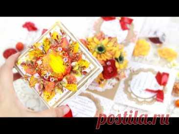Шикарный подарок своими руками. Осенняя коробочка-открытка с сюрпризом. Супер Идея! DIY autumn craft