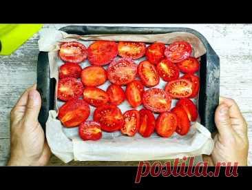 Пикантные вяленые помидоры