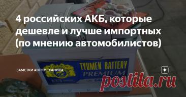 4 российских АКБ, которые дешевле и лучше импортных (по мнению автомобилистов) 4 качественных российских аккумулятора для автомобиля.