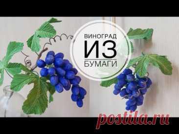 Виноград из бумаги для осенних работ / DIY TSVORIC