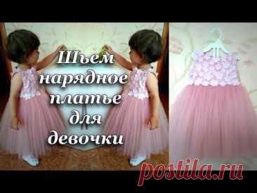 Cosemos el vestido elegante para la muchacha. La parte 3\/Sew elegant dress for girl. Part 3