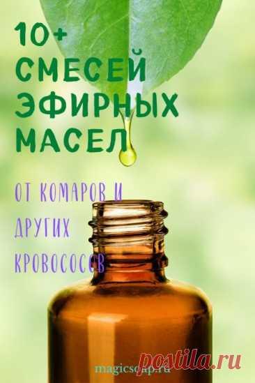 Эфирные масла против комаров (и других кровосососов + 10 смесей) | Волшебное мыло и прочие удовольствия Эфирные масла против комаров (и других кровосососов + 10 смесей)