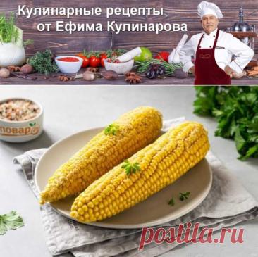 Кукуруза в духовке | Вкусные кулинарные рецепты с фото и видео