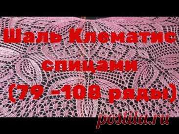 Шаль Клематис Спицами  (79 -108 ряды)