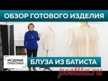 Изящная блузка-рубашка из тончайшего батиста. Обзор готового изделия — блузка с кружевной отделкой.
