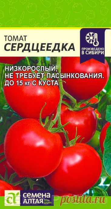 Томат Сердцеедка, 5 шт. Произведено в Сибири, купить в интернет магазине Seedspost.ru