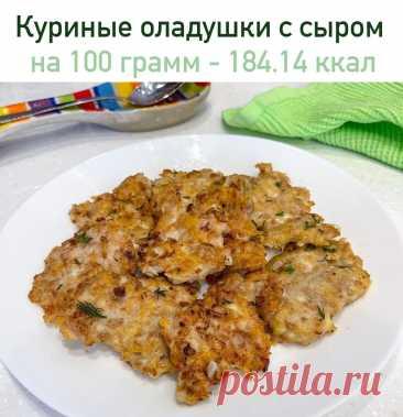 Куриные оладушки с сыром  Сразу скажу: фото не передают, насколько они вкусные, сочные и нежные. Обязательно приготовьте и оцените сами🤩  на 100 грамм - 184.14 ккал Б/Ж/У - 17.41/9.75/7.99   Ингредиенты: 400 г фарша из куриного бедра 100 г полутвёрдого сыра 1 средняя луковица 2 яйца 3 ст л пшеничной муки Соль и перец  Приготовление: В фарш ввести яйцо, мелко нарезанный лук, натёртый сыр, муку, специи. Тщательно перемешать. На разогретую сковороду ложкой выложить оладушки,...
