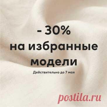 Только сегодня: скидка -30% на избранные модели на сайте.💥 Не упустите возможность обновить гардероб по привлекательным ценам! #HM