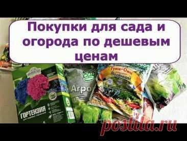 567. Покупки для сада, огорода по дешевым ценам