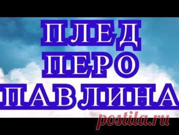 Плед Перо павлина крючком - Мастер-класс