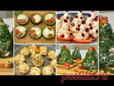 Бомбические закуски к новогоднему столу. 4 простых закуски к НОВОМУ ГОДУ.