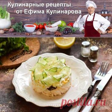 Салат со шпротами и огурцами | Вкусные кулинарные рецепты с фото и видео