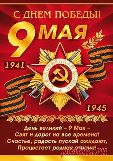 С Днём Победы (1941- 1945)