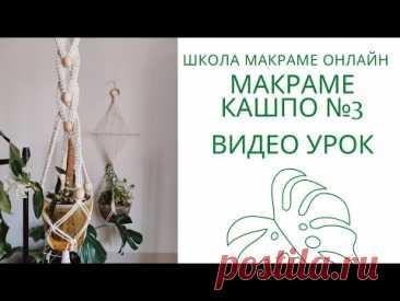 Макраме кашпо для цветов своими руками видео, macrame plant hanger diy
