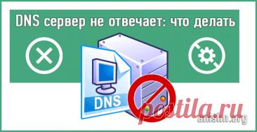 DNS сервер не отвечает: что делать и как исправить.