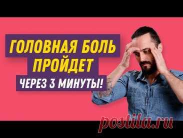 Как снять головную боль за 3 минуты без таблеток? Одно простое упражнение от головной боли!