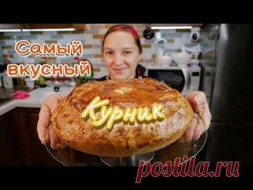 Как приготовить настоящий КУРНИК. Пирог с курицей и картошкой, цыганка готовит.