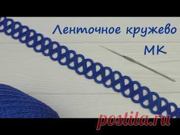 Вязание крючком ЛЕНТОЧНОЕ КРУЖЕВО мастер-класс КАЙМА для ирландского кружева Crochet ribbon lace