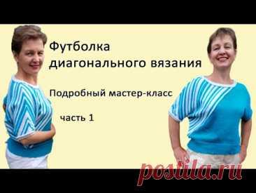 Майка ,  футболка № 8 с диагонального вязания. Часть 1. Уроки машинного вязание  для начинающих