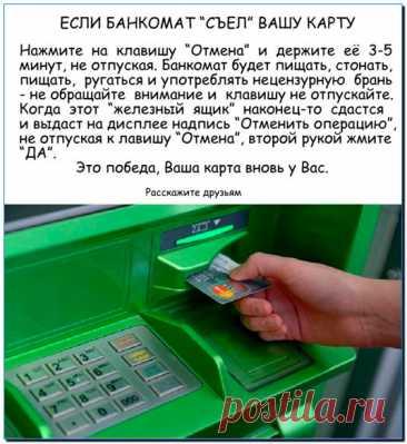 Как вернуть карту из банкомата сбербанка самостоятельно если зажевало?