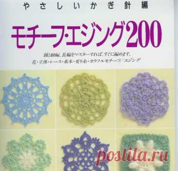 200 мотивов для вязания крючком