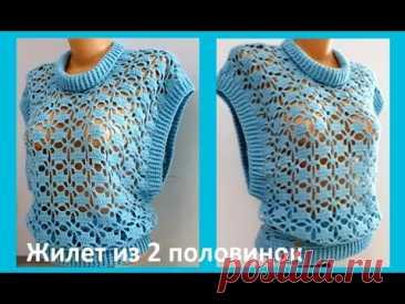 Самый Простой ЖИЛЕТ из 2 частей ,  Вязание КРЮЧКОМ , crochet vest  ( В № 258)