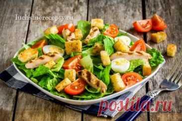 Салат Цезарь в Домашних Условиях (4) Рецепта с Фото Популярнейший салат Цезарь - четыре вкусных и интересных рецепта. В статье, вы узнаете как прриготовить этот салат в домашних условиях!