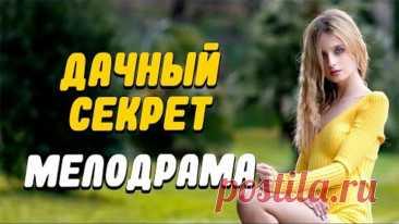 Фильм пощекочет нервишки [ Дачный секрет ] Русские мелодрамы новинки