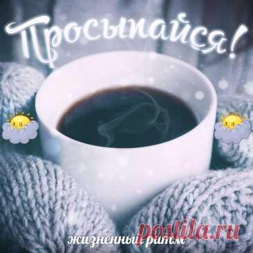 С любовью к каждому дню... С нежностью момента пробуждения, с теплом солнечного света, с запахом кофе, с чувством полноты жизни... Доброе утро.  ©