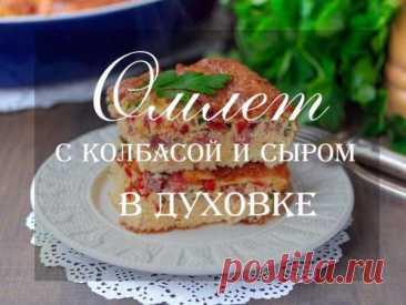 Омлет в духовке с колбасой и сыром рецепт с фото
