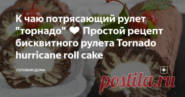 """К чаю потрясающий рулет """"торнадо"""" ❤️ Простой рецепт бисквитного рулета Tornado hurricane roll cake"""