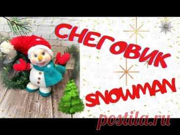 СНЕГОВИК .ПОДАРКИ К НОВОМУ ГОДУ СВОИМИ РУКАМИ. SNOWMAN. DIY  GIFTS. - YouTube